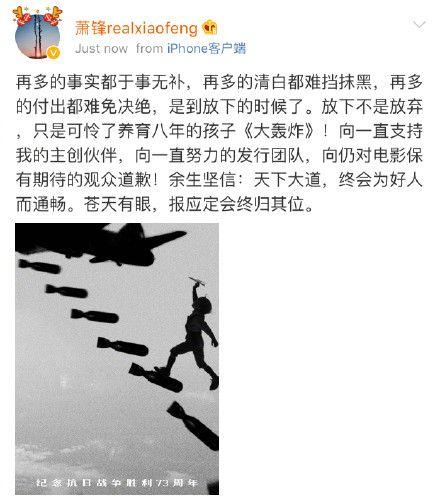 范冰冰,大轟炸(圖/微博)
