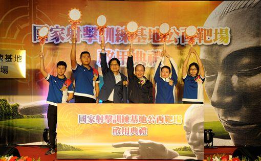 政務委員張景森、教育部長葉俊榮為公西靶場揭牌啟用啟用。(圖/國訓中心提供)