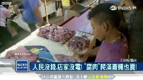 委國吃腐肉1800