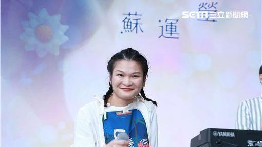 一曲〈野子〉爆紅 蘇運瑩將來台開唱
