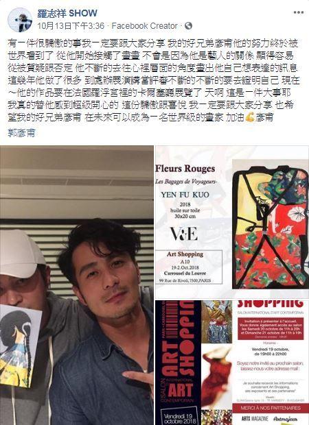 郭彥甫、羅志祥(翻攝自羅志祥臉書)
