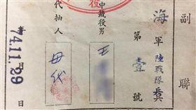 兵役抽籤單,海軍陸戰隊,代抽,阿嬤,神手(圖/翻攝自爆廢公社)