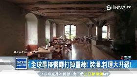 探最棒餐廳1800