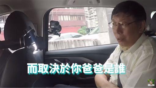 ▲批台灣政治現況 柯文哲坦言:成功取決於你爸爸是誰!(圖/翻攝自YouTube)