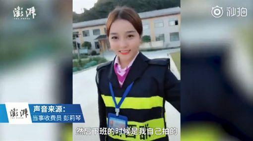 彭莉琴被網友封為最美「微笑收費員」。(圖/翻攝澎拜新聞)