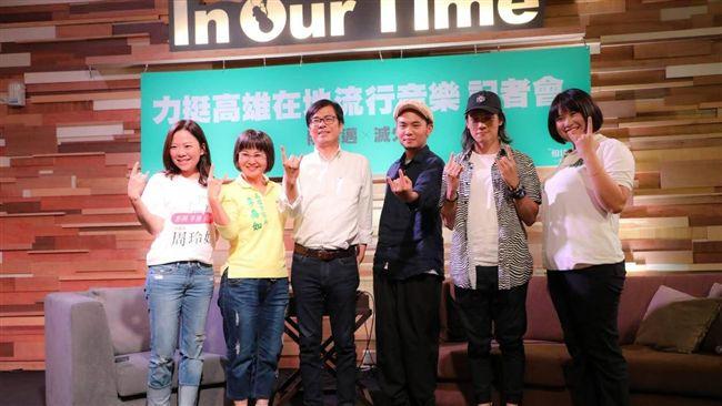 滅火器樂團挺陳其邁 助高雄流行音樂