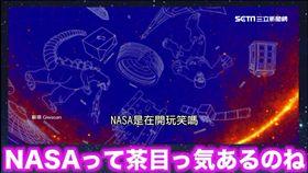 NASA定義