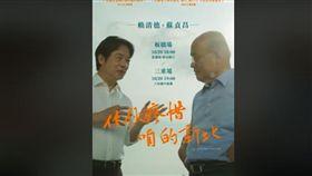 蘇貞昌 賴清德 動態海報 (圖/蘇辦提供)