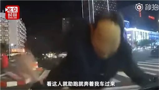 假車禍新手?大叔「碰瓷」失敗秒閃人 場面神尷尬 圖/翻攝自北京時間