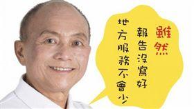 嚴永秋另類廣告(圖/截圖網路)
