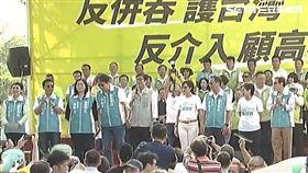 高雄「反併吞、護台灣、反介入、顧高雄」大遊行,破萬支持者及民眾參加,三立新聞網直播截圖