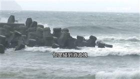 中國14登台點缺台中 網友打趣:消波塊守護