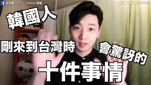 網紅宋讚養分享台灣讓韓國人驚訝的十件事。(圖/宋讚養 송찬양 Himm臉書授權) ID-1600796