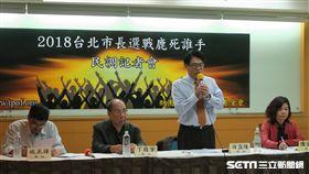 台灣民意基金會21日召開「2018台北市長選戰鹿死誰手」民調發表會。(圖/記者盧素梅攝影)