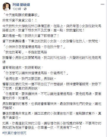 阿緯(翻攝自阿緯臉書)