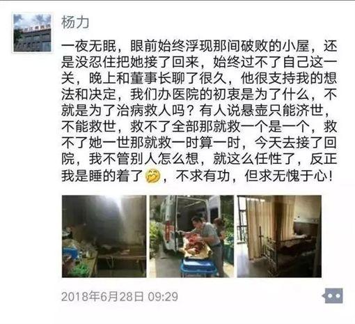 大陸,杭州,楊力,出院,放棄治療(圖/翻攝自微博)
