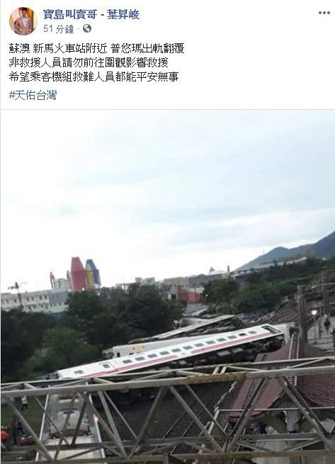 叫賣哥普悠瑪(圖/臉書)