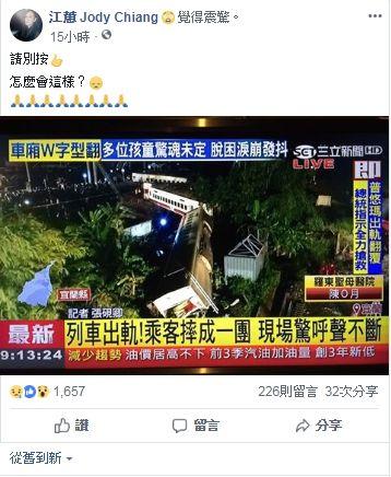 黑人、范范、江蕙、玖壹壹、林心如、田馥甄、徐佳瑩/臉書