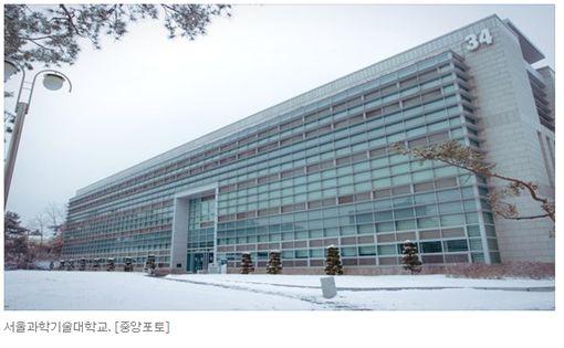 南韓,教授,獎學金,首爾科技大學,升學(圖/翻攝自中央日報)