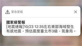 10/23 1235地震警報