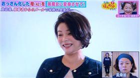 日本家庭主婦川本智子參加綜藝節目的大改造企劃,遭好心觀眾提醒甲狀腺腫大,要盡快就醫,撿回一命。(翻攝YouTube)