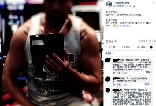 江俊翰(圖/臉書)