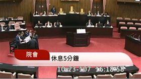 國民黨立委吳志揚不滿促轉會代理主席楊翠列席(圖/截取直播系統)