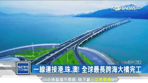 全球最長跨海橋!「港珠澳」完工 陸野心外露