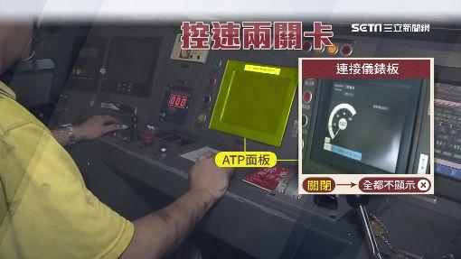 關ATP過彎飆速140km 司機:儀錶板失準