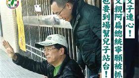 陳水扁貼出海報要挺陳致中(圖/陳水扁臉書)