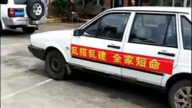 (圖/翻攝自微博)中國,詛咒,標語,村民
