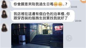 台北,LINE,叩客,剝皮酒店,刑事局,妨害信用,商標法。翻攝畫面