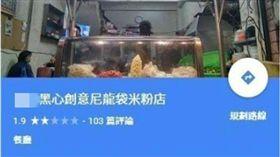 羊肉店爆尼龍燙米粉 店名被改成「黑心創意米粉店」