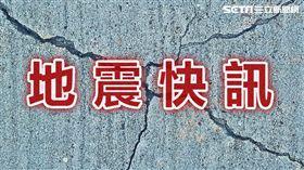 -地震-地震快訊-