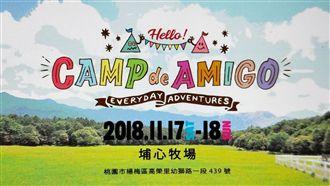 全台最大日式戶外音樂祭 下月登場