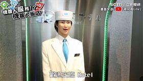 ▲東京機器人飯店。(圖/「蔡阿嘎Life」Youtube頻道 授權)