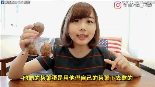 Kiki試吃僅少數清心店家有賣的茶葉蛋。(圖/那個女生 Kiki臉書授權)