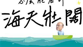 新北市長參選人蘇貞昌推出新版Line貼圖。(圖/翻攝自臉書蘇貞昌粉絲團)