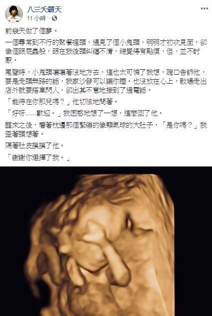 霸天(八三夭霸天臉書)