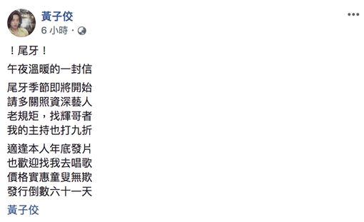 黃子佼臉書發文 圖/翻攝自臉書
