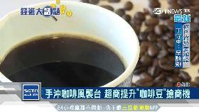 C 咖啡瘋手沖1700