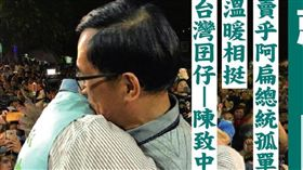 陳水扁今夜挺兒(圖/陳水扁臉書)