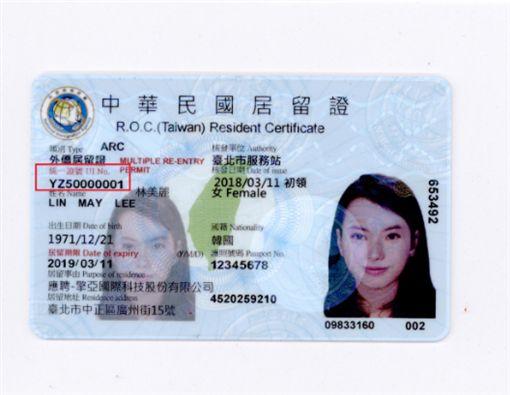 內政部所設計外來人口ID樣張。(圖/內政部提供)