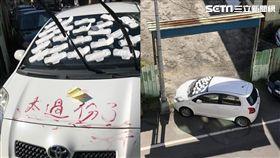 轎車封死停車場出口!被報復貼滿衛生棉「血紅」烙印轟過份 圖王小姐授權提供