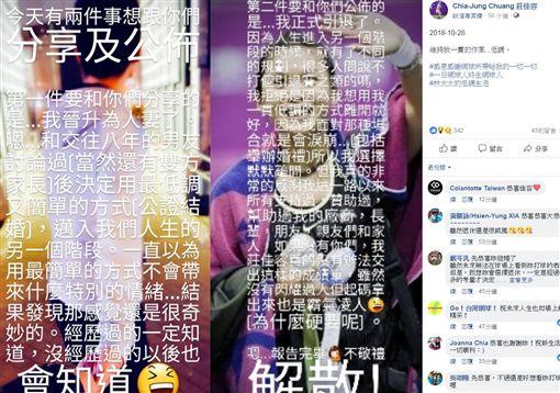 莊佳容透過臉書報結婚喜訊並正式退休。(圖/翻攝自莊佳容臉書)