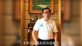 陳致中,陳水扁,影片,陳其邁,選舉,議員,跌倒,馬英九 圖/翻攝自YouTube