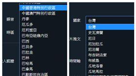 推特將台灣列為國家 中國網友又崩潰?(圖/翻攝自推特)