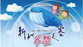 新北不塑店家大募集 垃圾減量護海洋(業配)