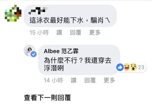 Albee/Albee臉書