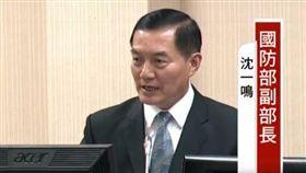 國防部副部長沈一鳴(圖/截取立法院轉播系統)